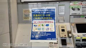 鵜沼駅の券売機。一つ撤去してICカードの啓発に