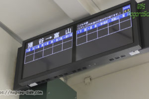 キハ120形の料金表