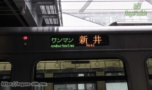 糸魚川駅に停車するET122の行先表示