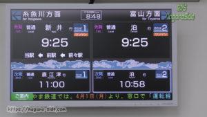 越中宮崎駅の発車標 駅舎内にあるので便利