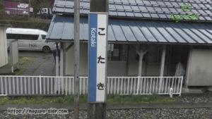 小滝駅とコミュニティバス