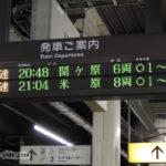 大垣駅の発車標 1日2本だけの関ヶ原行きが表示される