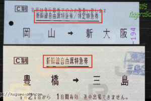 同じ新幹線自由席でもちょっと違う