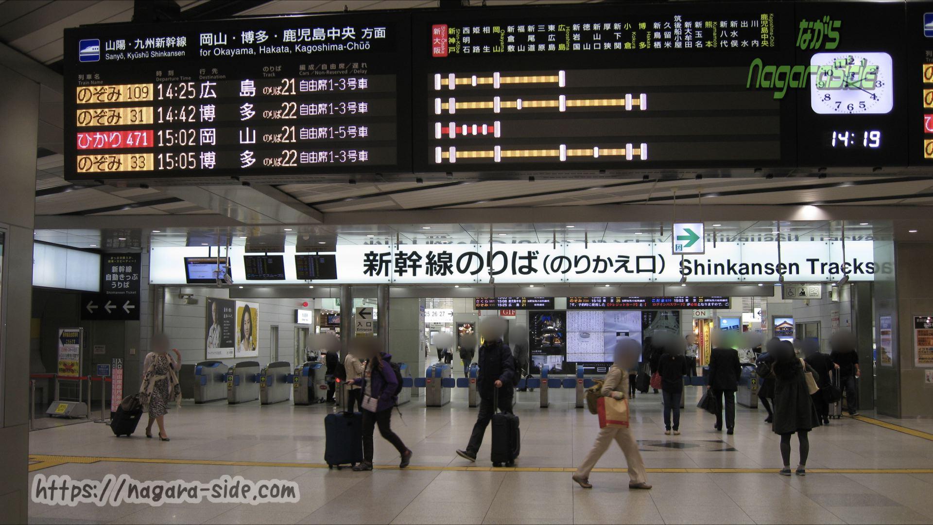 新大阪駅の山陽九州新幹線停車駅標