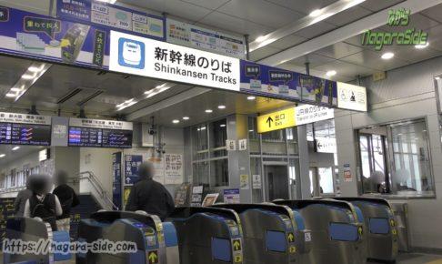 米原駅の乗換改札