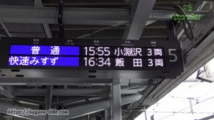 松本駅の発車標 一日一往復のみすず