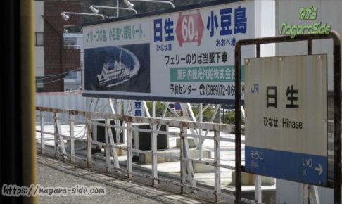 小豆島へのフェリーとの乗り換え駅日生