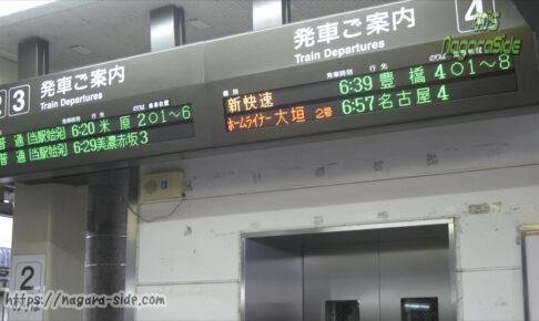 大垣駅 朝の発車標