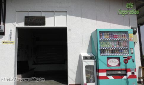 東大垣駅駅舎 オリジナルカラー自販機も