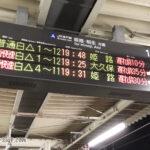 加古川駅山陽下り線 遅延時の発車標