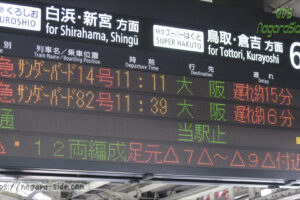 京都駅6・7番のりばの発車標