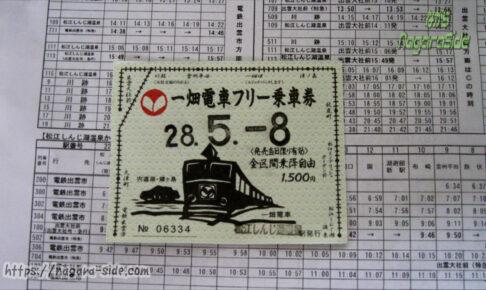 一畑電車の一日フリー乗車券(平成28年度版)