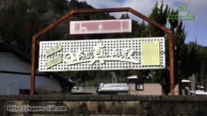 長良川鉄道八坂駅にある「日本まん真ん中の駅」の看板