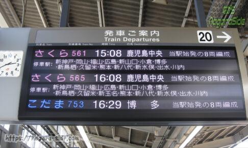 新大阪駅20番線の山陽・九州新幹線発車標