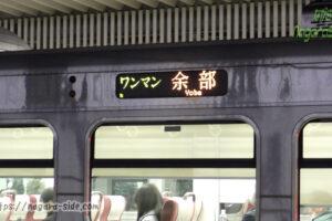 姫新線短距離運用余部行きワンマンカー