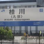 東海道本線桂川駅の駅名標