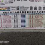 特急の乗継を案内するホーム上の時刻表