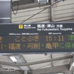 岡山駅の津山線発車標