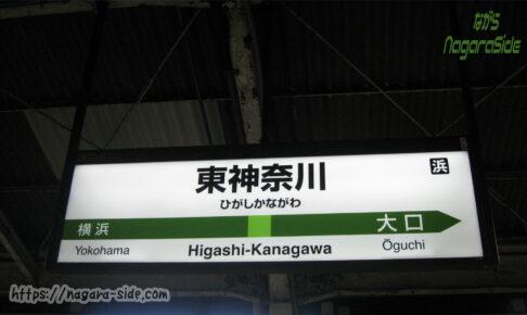 東神奈川駅の駅名標 横浜線版