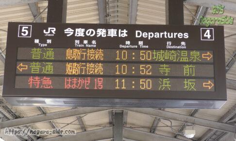 和田山駅4,5番のりばの発車標