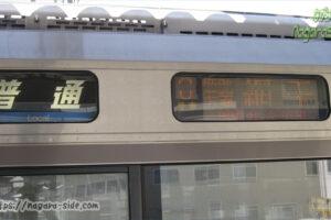 米原発網干行普通列車の方向幕