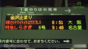 各方面に伸びていた金沢駅の列車を物語る発車標