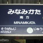 阪急京都線南方駅の駅名標