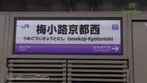 梅小路京都西駅の駅名標