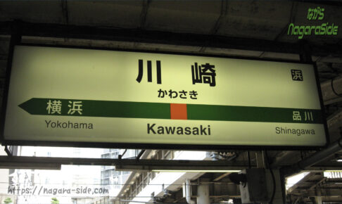 川崎駅の駅名標