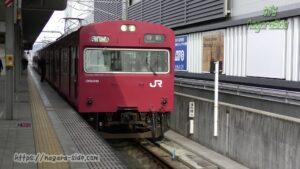 姫路駅を発着する播但線の103系