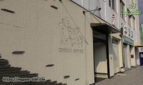 鳥取駅前の旧すなば珈琲店舗