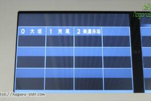 東海道本線美濃赤坂支線ワンマンカーの運賃表