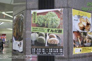 岐阜駅改札前コンコースは出店場所