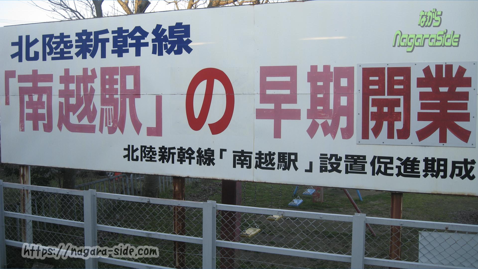 武生駅に掲げられていた北陸新幹線越前たけふ駅早期開業を願う看板