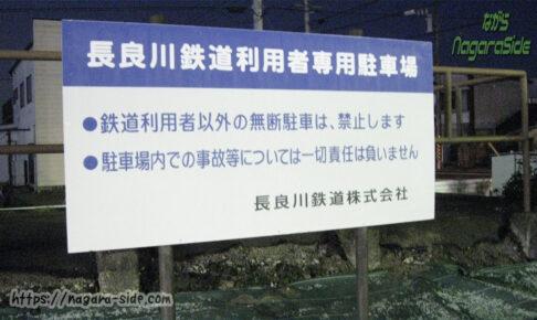 長良川鉄道関口駅にある駐車場の利用案内