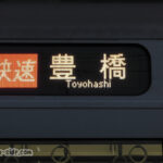 関ケ原駅で待機するオレンジの新加速