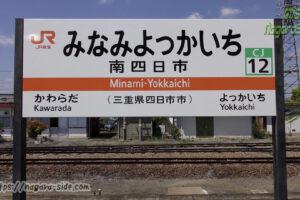 伊勢鉄道の乗換駅としても機能する南四日市駅