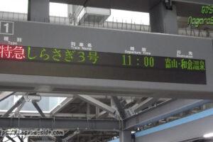 かつて一往復だけ和倉温泉発着が設定されていた「しらさぎ」
