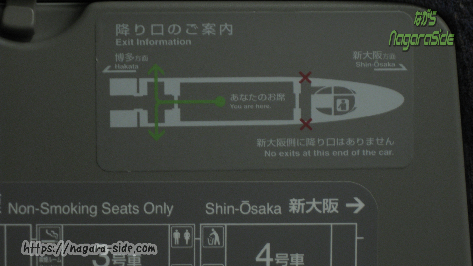 500系新幹線先頭車座席テーブルにある降り口案内