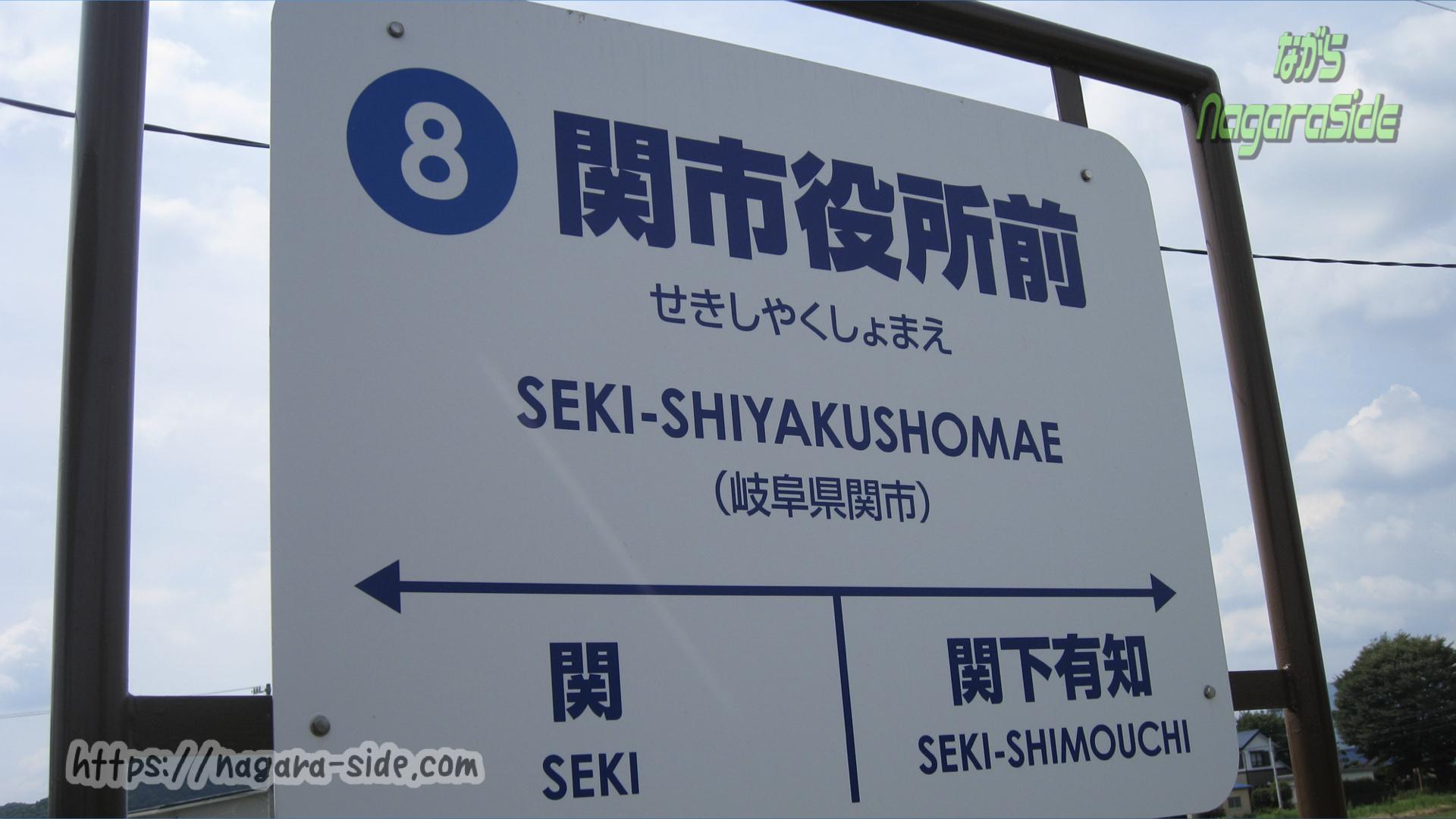 英語表記が気になる長良川鉄道関市役所前駅