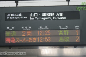 新山口駅の山口線発車標
