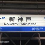 新神戸駅 上りホームの駅名標
