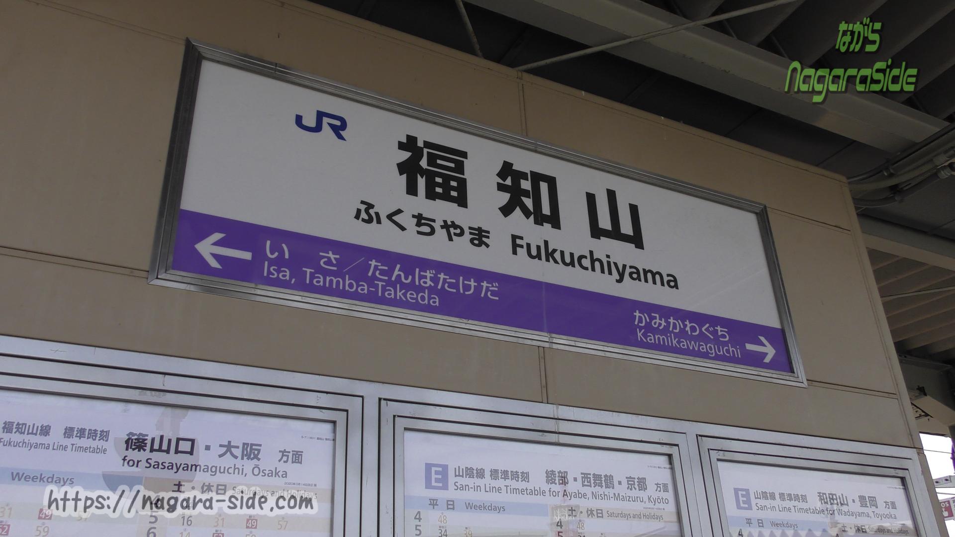 実は少ない両端に山陰本線の駅が書かれる福知山駅の駅名標