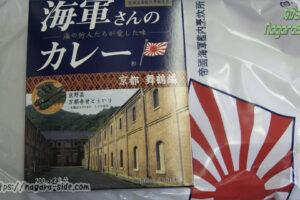 東舞鶴駅で売っている海軍カレー(2009)