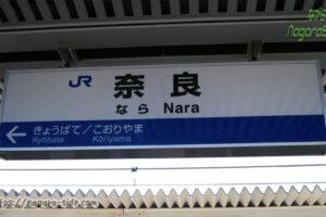 両隣が難読駅の奈良駅