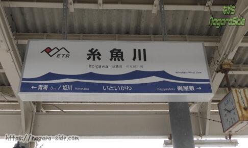 糸魚川駅の駅名標 すでに隣駅は梶屋敷ではない
