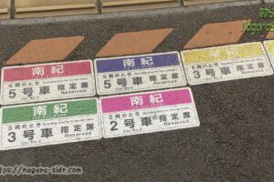 津駅の南紀乗車位置案内