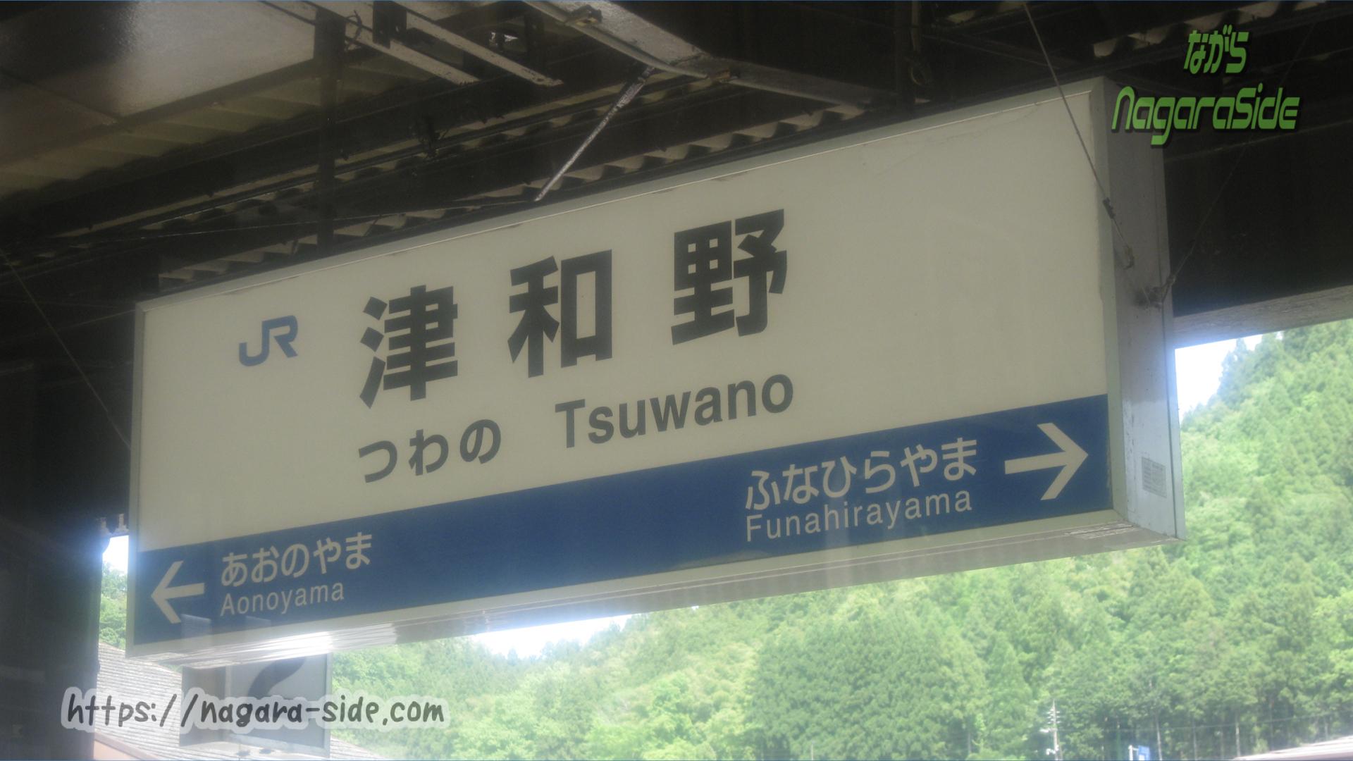 津和野駅の駅名標