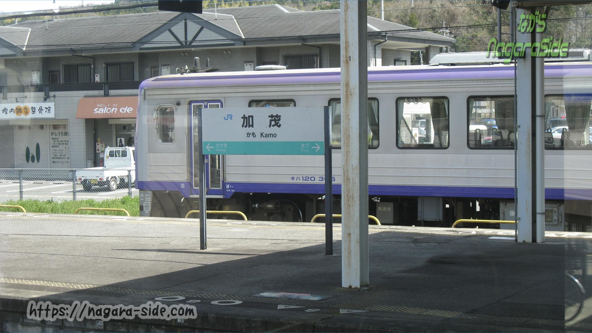 大和路線と関西線の乗継駅、加茂駅