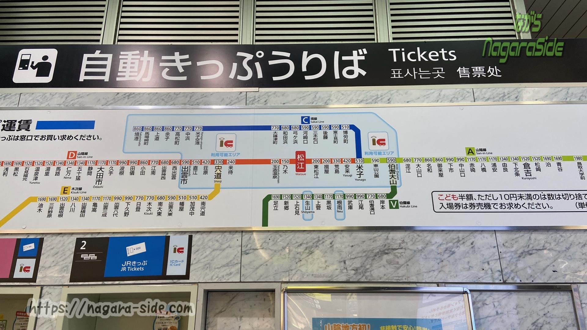 松江駅きっぷうりばの運賃表